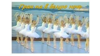 ✨ Гран па в белую ночь (1987) Grand Pas in the White Night  ✨  фильм-балет