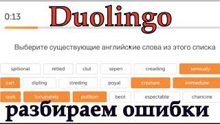 Duolingo ошибки учеников анализируем и исправляем Просто и доходчиво №1