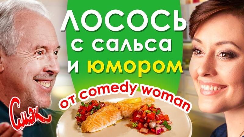 ЛОСОСЬ ПОД СОУСОМ САЛЬСА Мария Кравченко из Comedy Woman в гостях у Макаревича Смак 2020