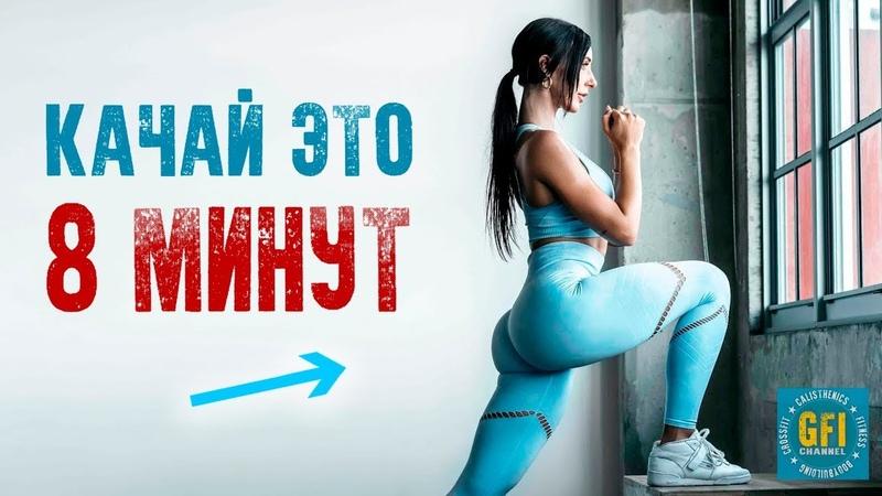 Интенсивная 8 МИНУТНАЯ тренировка нижней части тела