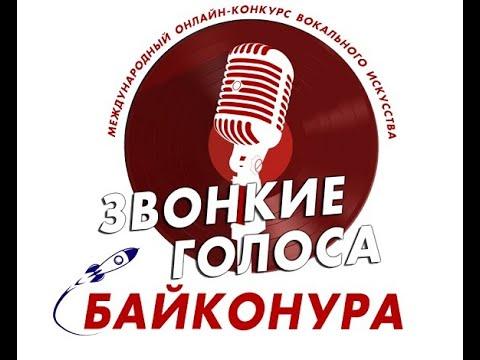 Онлайн концерт Международного онлайн конкурс вокального искусства Звонкие голоса Байконура