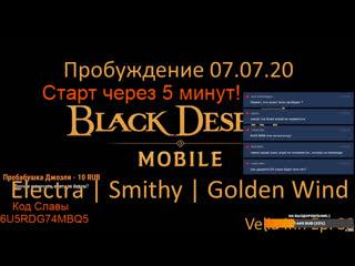 Electra Black Desert Mobile - Вечерний чилл в игре