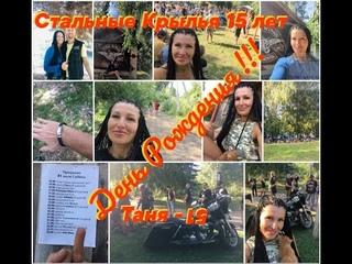 #байкер63тольятти День Рождения ! Стальных крыльев 15 лет и Тани