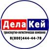 ДелаКей Транспортно-логистическая компания