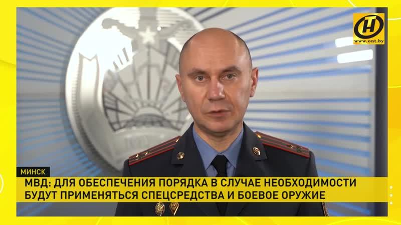 Камни биты железные прутья кастеты заточки главные атрибуты мирных акций в Минске