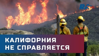 Выжигает по полной. В Калифорнии никак не могут справится с охватившими штат лесными пожарами