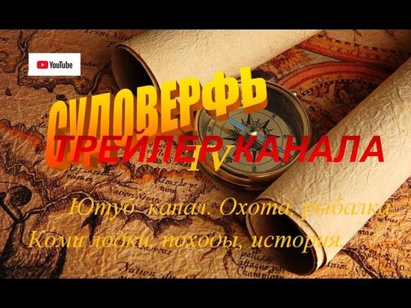 Трейлер канала Судоверфь TV Коми край Ukhta