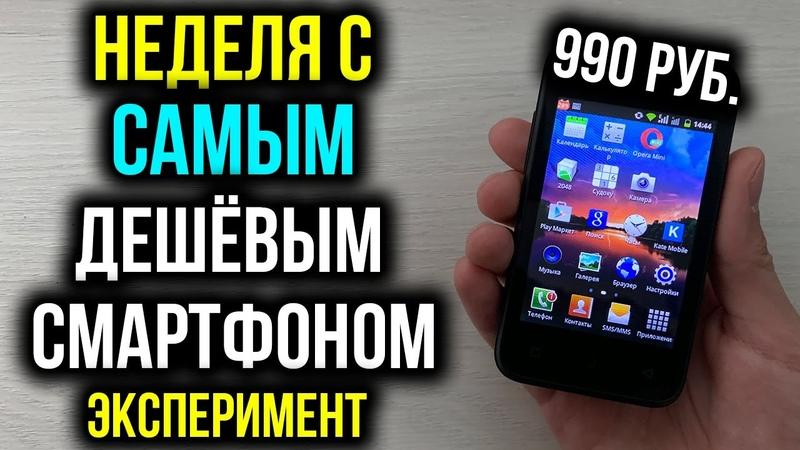 Неделя с Самым Дешёвым Смартфоном Эксперимент Digma First XS350 2G за 990 рублей