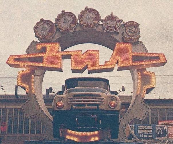 Проходная завода ЗиЛ. 1986 год.