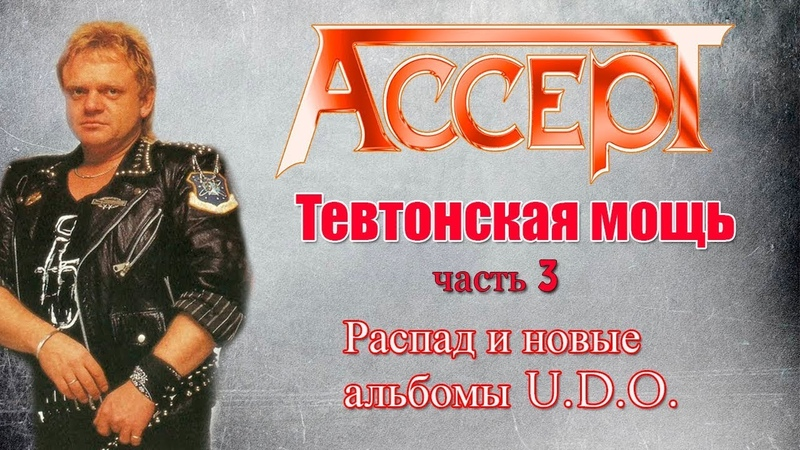 МЕЛОМАНия-Accept-Тевтонская мощь-часть 3(1989-1993)\биография