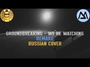 Groundbreaking - We`re Watching [Remake by MeSky] [Russian cover by DariusLock]