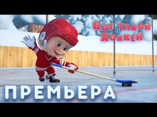 Маша и  Медведь   Серия 71 - Вот такой хоккей