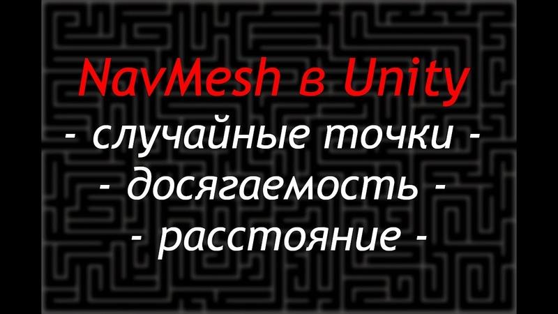 NavMesh в Unity Случайные точки проверка досягаемости и расстояния Как создать игру Урок 102