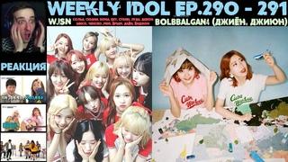 РЕАКЦИЯ на Еженедельный Айдол   Bolbbalgan4, WJSN   Weekly Idol  - 291 [RUS SUB]