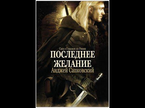 Ведьмак книга 1 Последнее Желание Аудиокнига Озвучка Всеволода Кузнецова
