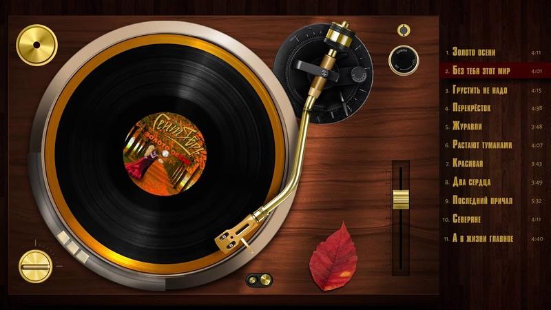 Группа Сентябрь альбом Золотая осень Лучший шансон альбом 2019 года