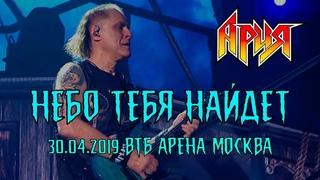 АРИЯ — Небо тебя найдёт HD (Гость из Царства Теней, Москва, ВТБ Арена)