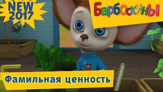 Фамильная ценность ⭐ Барбоскины ⭐ Новая серия | 181 | Премьера!