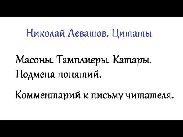Масоны. Тамплиеры. Катары. Подмена понятий. Николай Левашов. Цитаты
