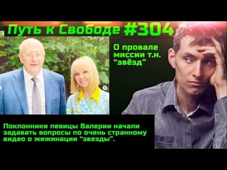 #304 Как певица Валерия с Гинцбургом провалили рекламу Спутника  О союзниках и предателях в борьбе