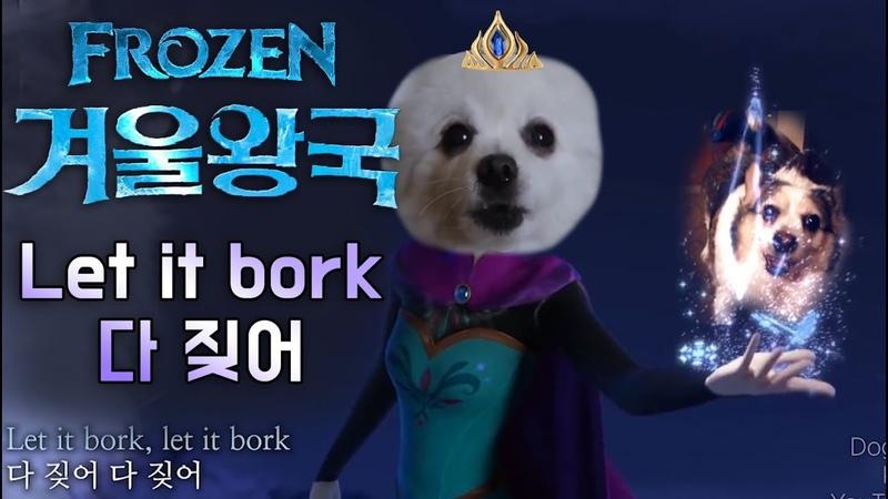 겨울왕국 Let it go 강아지 리믹스 Frozen OST Gabe the dog cover
