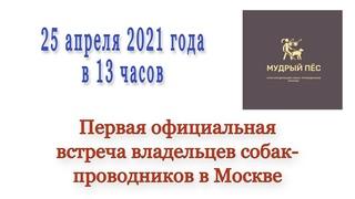 Первая официальная встреча владельцев собак-проводников в Москве!