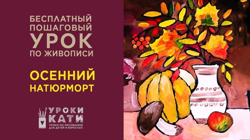 Как нарисовать осенний натюрморт гуашью Бесплатный пошаговый урок для детей и взрослых 2020