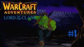 Warcraft Adventures: Lord of the Clans #1 - Побег Тралла