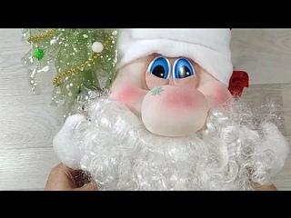 Самый крутой подарок к новому году. Дед Мороз своими руками. Быстро и просто.