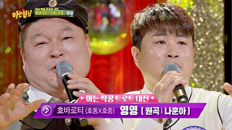 이 조합 영영 못 잊을 거야.. 강호동(Kang ho dong)x김호중(Kim Ho-joong)의 '영영'♪ 아는 형님(Knowing bros) 231회