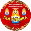 """Международный онлайн фестиваль """"Матрешка"""""""