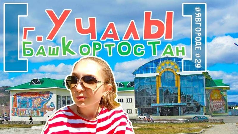 Обзор города Учалы Республика Башкортостан РБ Интересные факты и туризм явгороде №29