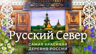 Русский Север: смерть исконной красоты | Соловки, Архангельск, Кимжа