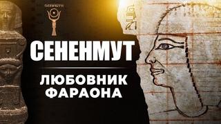 Любовник фараона: Сененмут (2-я пол. XV в. до н.э.)