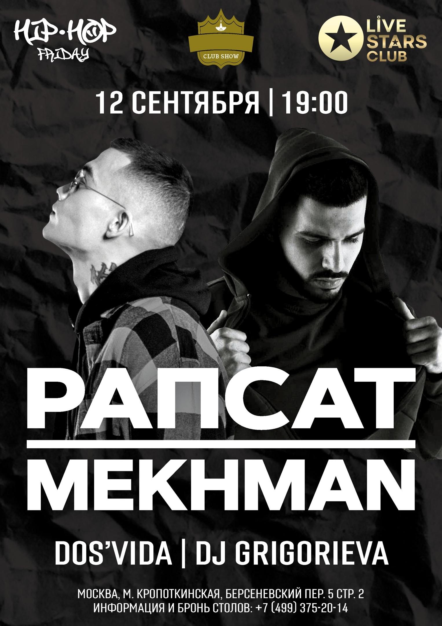 Рапсат | Mekhman