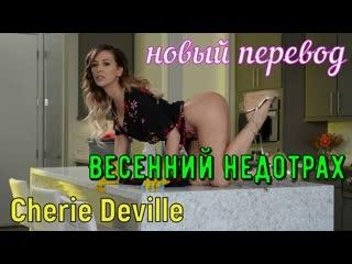 Cherie Deville - весенний Недотрах (русские титры big tits, anal, brazzers, sex, porno, blowjob, milf инцест перевод на русском)