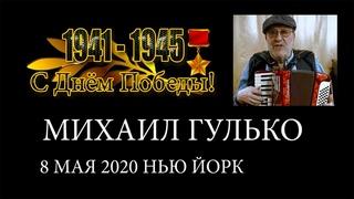 Михаил Гулько /Этот ролик тронул весь интернет / Ветеран - это не только 9 мая 2020
