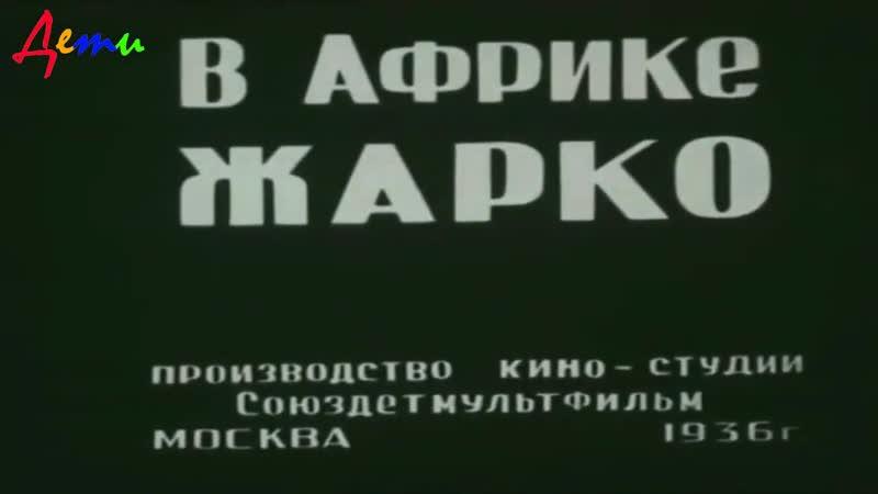 В Африке жарко. Мультфильм 1936 года СССР смотреть онлайн мультик советский самый лучший детский