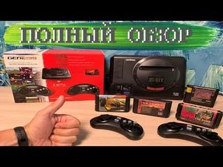 Retro Genesis Ultra HD 225 Игр (Sega) ПОЛНЫЙ ЧЕСТНЫЙ ОБЗОР РАСПАКОВКА и ТЕСТ в ИГРАХ