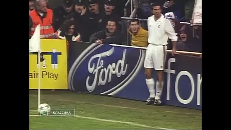 01-02. Реал Мадрид vs Бавария