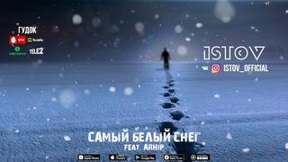 Истов, ARhip - Самый белый снег