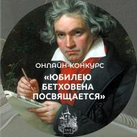 Афиша Саратов Юбилею Бетховена посвящается...