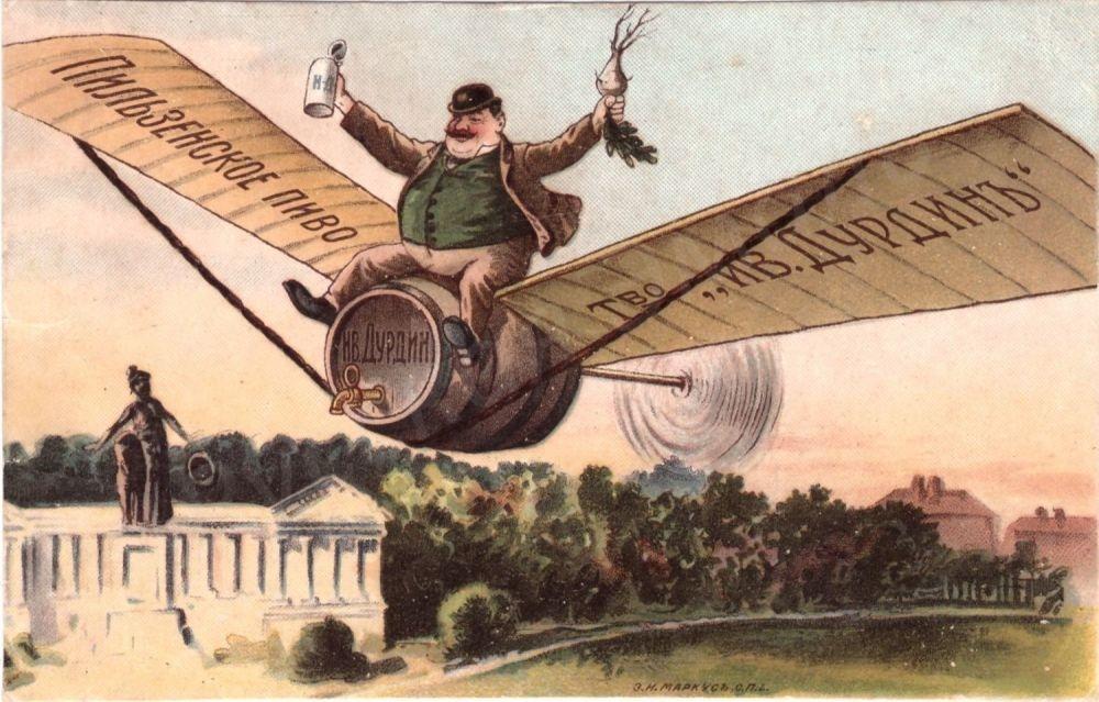 Старинная открытка мужчине
