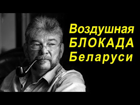 Необходимость воздушной блокады Беларуси Полное интервью Вадима Лукашевича телеканалу Euronews