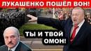 Жириновский опять бушует! Послал вон Лукашенко, ОМОН и депутатов! Госдума молчит... 16.09.2020 | RTN