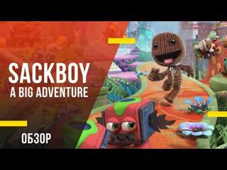 Обзор игры Sackboy: A Big Adventure - Большое приключение маленького героя