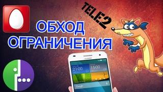 😎Обходим ограничение на раздачу интернета с телефона😜Помощь сельчанам😏Развитие на всех платформах))