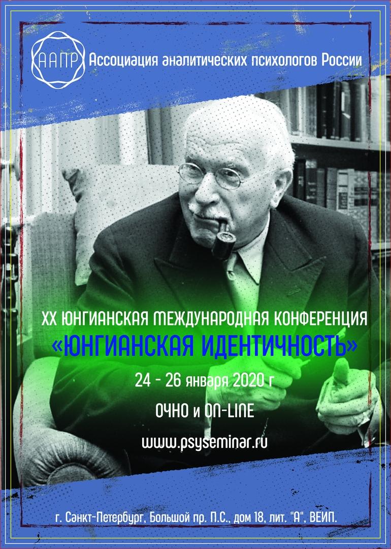 Афиша Самара ХX Юнгианская Международная конференция