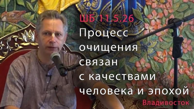 2019 06 29 ШБ 11 5 26 Процесс очищения связан с качествами человека и эпохой Владивосток храм