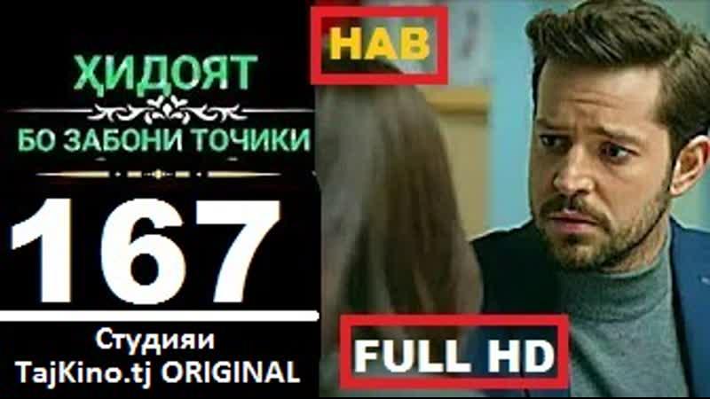 ХИДОЯТ КИСМИ 167 БО ЗАБОНИ ТОЧИКИ FULL HD